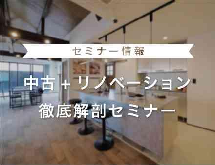 【個別開催】中古+リノベーション徹底解剖セミナー