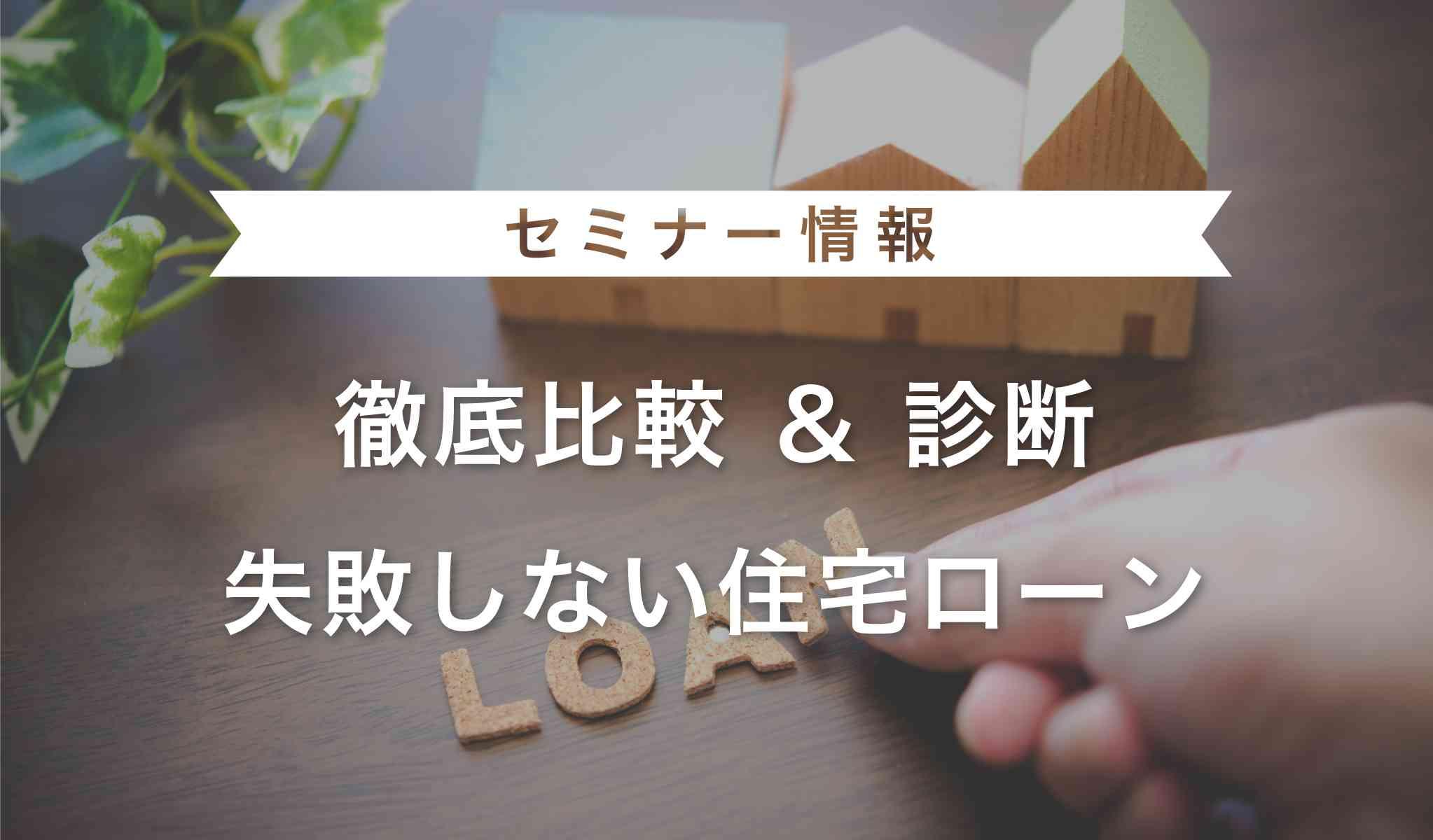 【個別相談会】徹底比較&診断:失敗しない住宅ローンセミナー