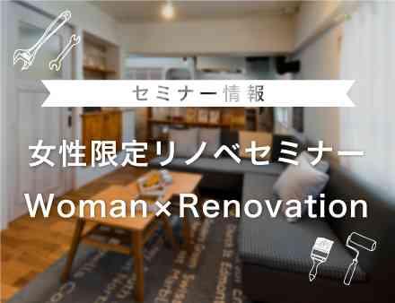 女性限定のリノベーション個別相談セミナー