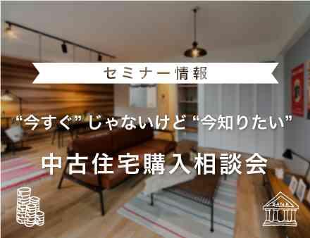"""""""今すぐ""""じゃないけど""""今知りたい""""中古住宅購入相談会"""