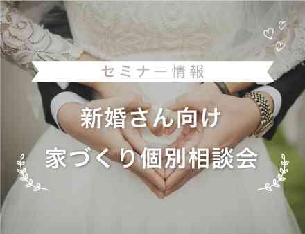 【新婚さん向け】家づくり個別相談会