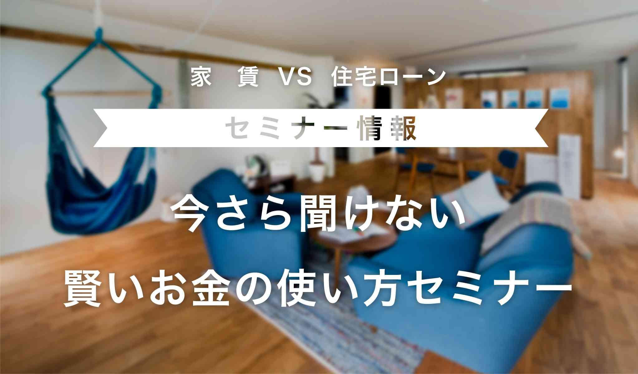 「家賃」VS「住宅ローン」今さら聞けない賢いお金の使い方セミナー