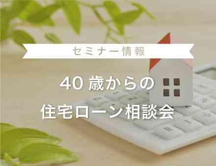 【1枠1組さま限定】40歳からの住宅ローン相談会